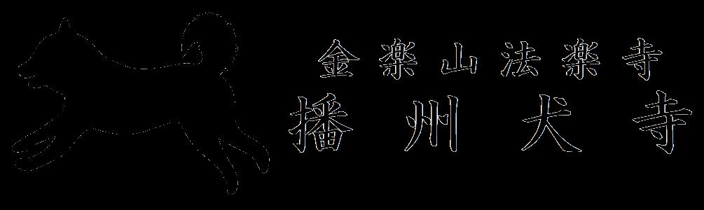 法楽寺 播州犬寺